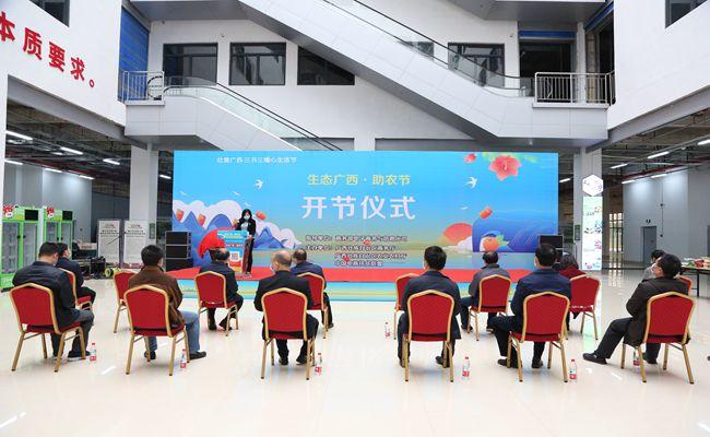 """2020年""""生态广西・助农节""""开节仪式在南宁农产品交易中心举行"""